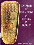 Footprint of the Buddhas of This Era in Thailand